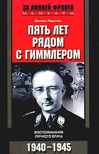 Пять лет рядом с Гиммлером. Воспоминания личного врача. 1940-1945