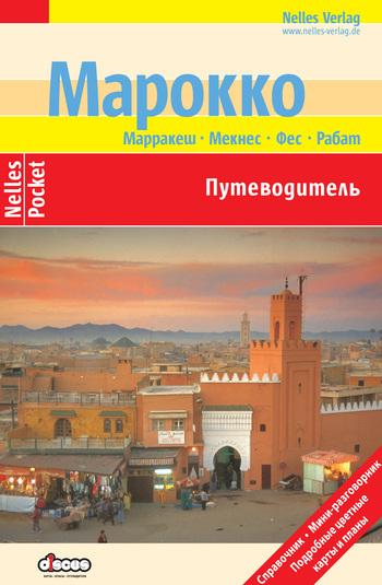 Марокко. Путеводитель