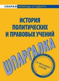 История правовых и политических учений. Шпаргалка