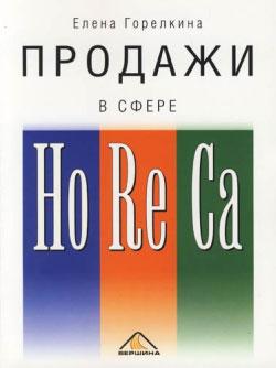 Продажи в сфере HoReCa