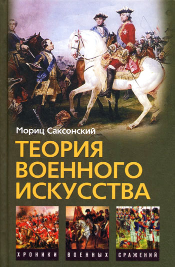 Теория военного искусства (сборник)