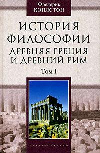 История философии. Древняя Греция и Древний Рим. Том I