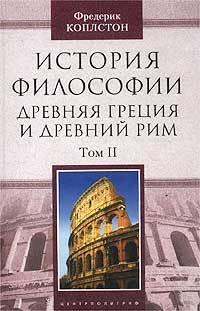 История философии. Древняя Греция и Древний Рим. Том II