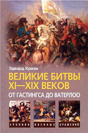 Великие битвы XI–XIX веков: от Гастингса до Ватерлоо