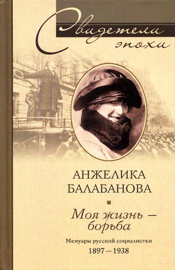 Моя жизнь – борьба. Мемуары русской социалистки. 1897-1938