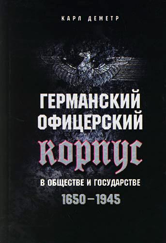 Германский офицерский корпус в обществе и государстве. 1650-1945