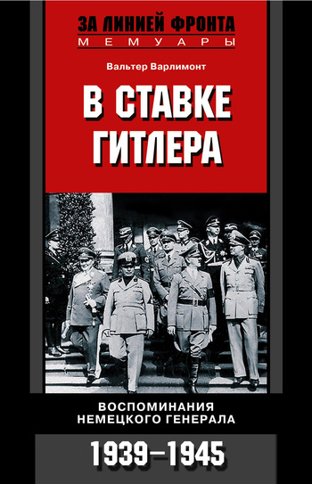 � ������ �������. ������������ ��������� ��������. 1939-1945