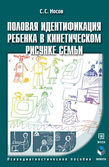 Половая идентификация ребенка в кинетическом рисунке семьи: психодиагностическое пособие