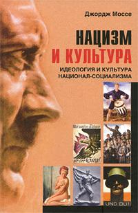 Нацизм и культура. Идеология и культура национал-социализма