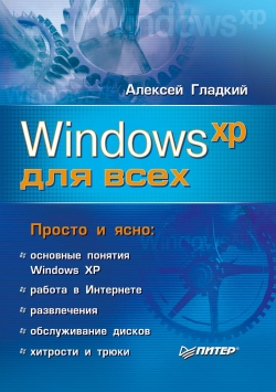 Windows XP ��� ����