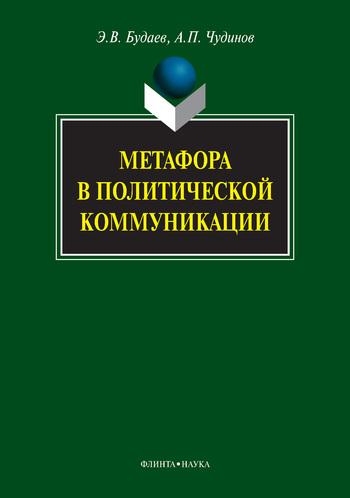 Метафора в политической коммуникации