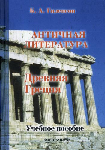 История античной литературы. Книга 1. Древняя Греция