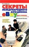 Секреты международного аукциона eBay для русских