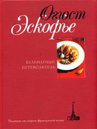 Кулинарный путеводитель. Рецепты от короля французской кухни