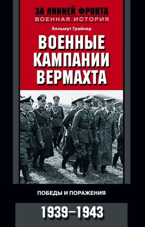 ������� �������� ��������. ������ � ���������. 1939-1943