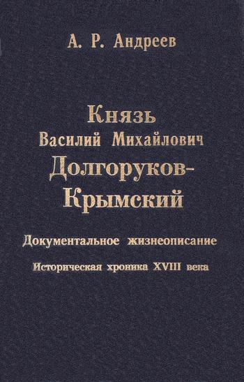 Князь Василий Михайлович Долгоруков-Крымский