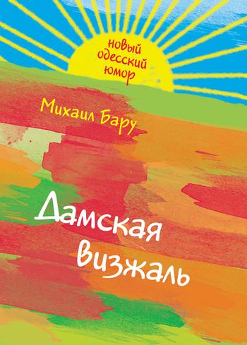 Дамская визжаль (сборник)