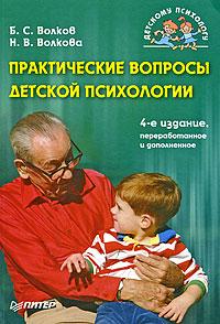 Практические вопросы детской психологии