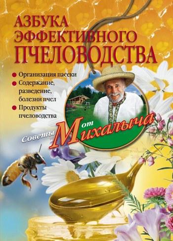 Азбука эффективного пчеловодства