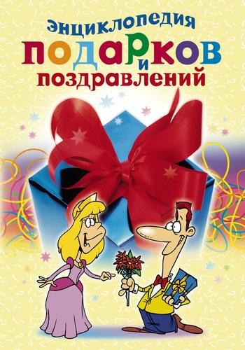 Энциклопедия подарков и поздравлений