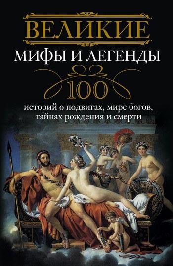 ������� ���� � �������. 100 ������� � ��������, ���� �����, ������ �������� � ������
