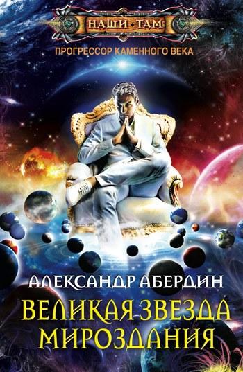 Великая Звезда Мироздания