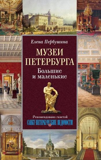 Музеи Петербурга. Большие и маленькие