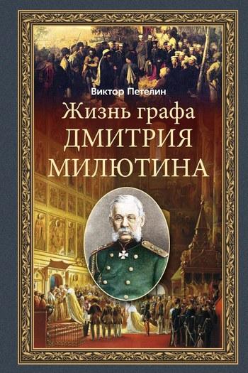 Жизнь графа Дмитрия Милютина