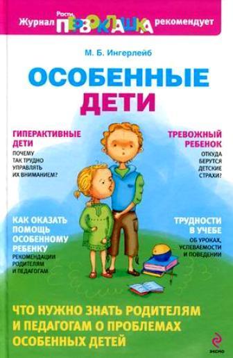 Особенные дети
