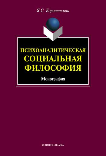 Психоаналитическая социальная философия