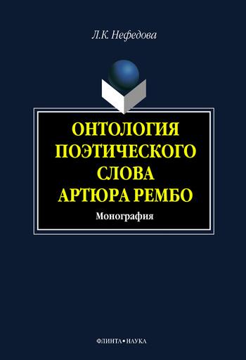 Онтология поэтического слова Артюра Рембо