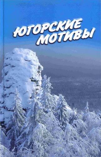Югорские мотивы: Сборник рассказов, стихов, публицистических статей