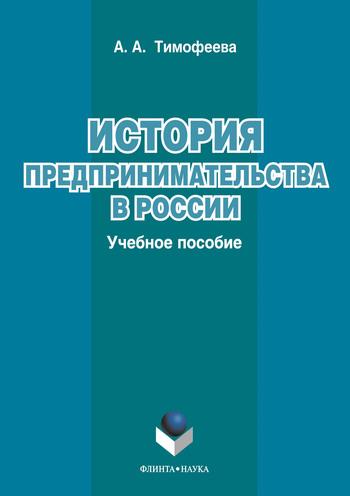 История предпринимательства в России: учебное пособие