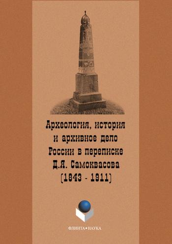 Археология, история и архивное дело России в переписке профессора Д.Я. Самоквасова (1843–1911)