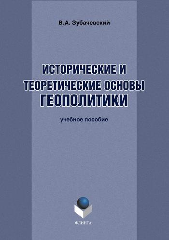 Исторические и теоретические основы геополитики