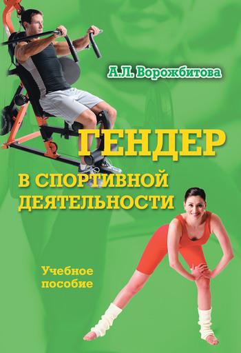 Гендер в спортивной деятельности: учебное пособие