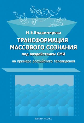 Трансформация массового сознания под воздействием средств массовой информации (на примере российского телевидения): монография