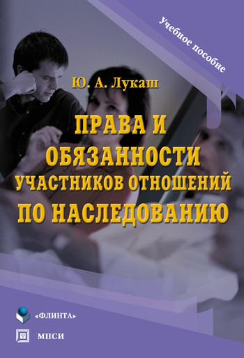 Права и обязанности участников отношений по наследованию