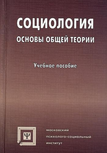 Социология. Основы общей теории