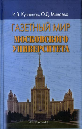 Газетный мир Московского университета