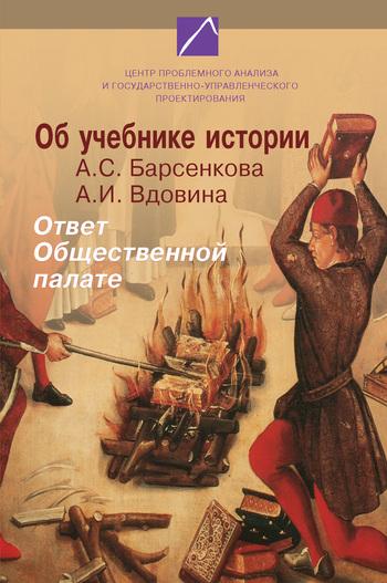 Преподавание истории в России и политика. Материалы круглого стола