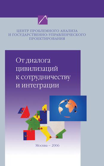 От диалога цивилизаций к сотрудничеству и интеграции. Наброски проблемного анализа