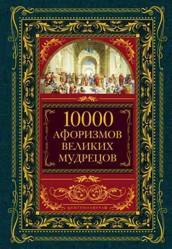 10000 ��������� ������� ��������