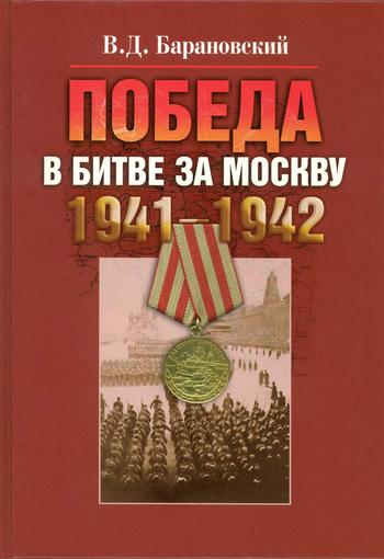 Победа в битве за Москву. 1941–1942