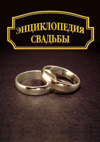 Энциклопедия свадьбы