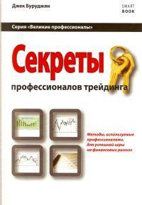 Секреты профессионалов трейдинга. Методы, используемые профессионалами для успешной игры на финансовых рынках