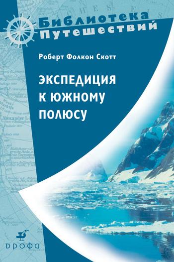 Экспедиция к Южному полюсу. 1910–1912 гг. Прощальные письма