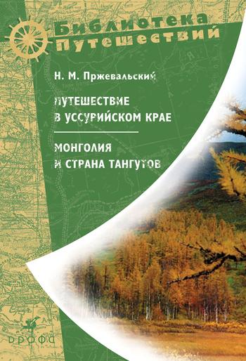 Путешествие в Уссурийском крае. Монголия и страна тангутов