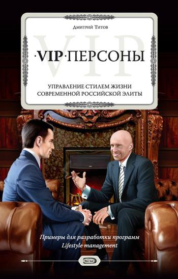 VIP-персоны. Управление стилем жизни современной российской элиты