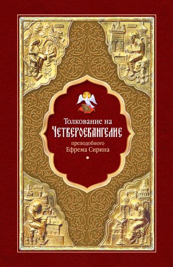 Толкование на Четвероевангелие преподобного Ефрема Сирина